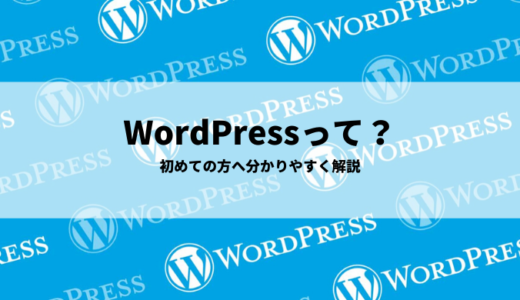 WordPressってどんなもの?
